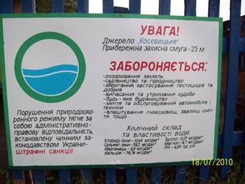 http://zhadovskazosh.at.ua/turist/2010/image048.jpg